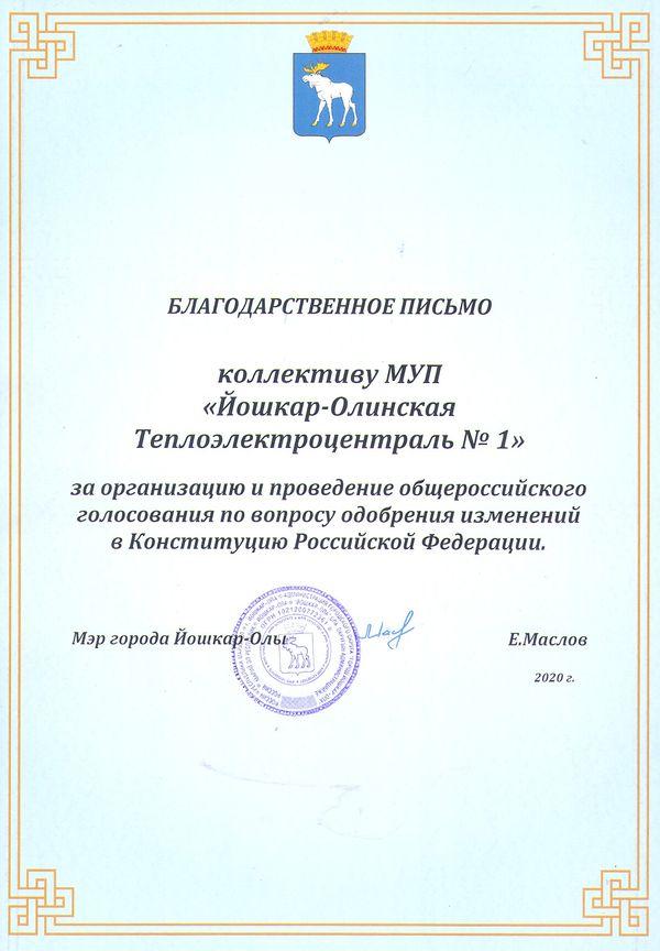 Благодарственное письмо от мэра Йошкар-Олы коллективу ТЭЦ-1