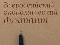 Проверьте свою экономическую грамотность – примите участие в экономическом диктанте