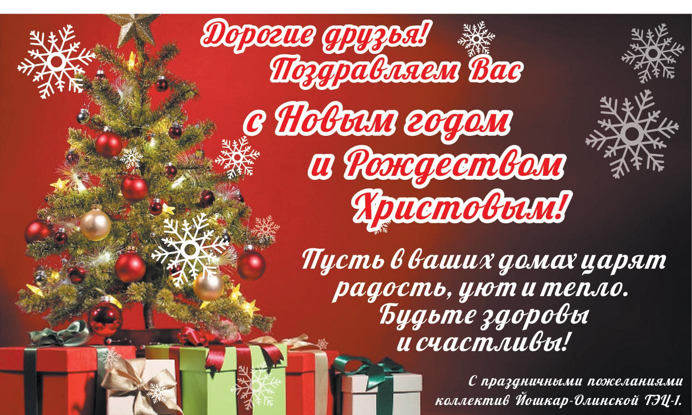 В Новый год без долгов - хорошая традиция!