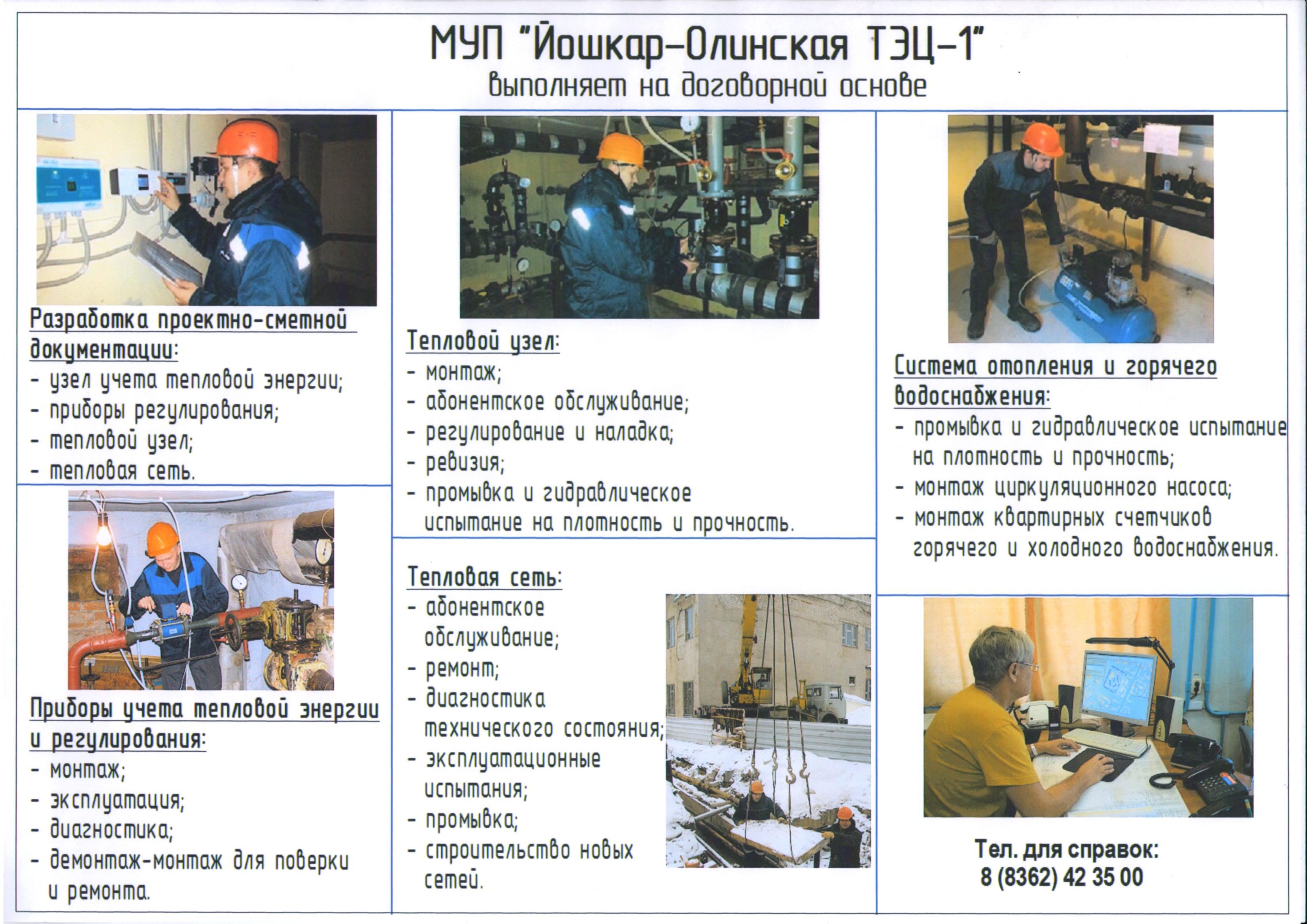 """МУП """"Йошкар-олинская ТЭЦ-1"""" выполняет на договорной основе"""